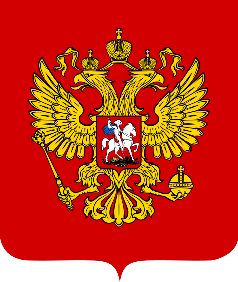 Coat_of_Arms_of_the_Russian_Federation_svg