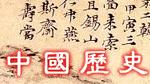History_of_China